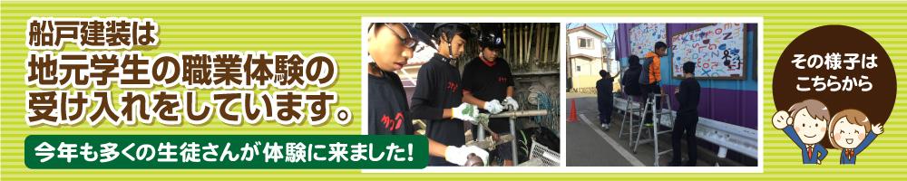 船戸建装は地元学生の職業体験の受入れをしています